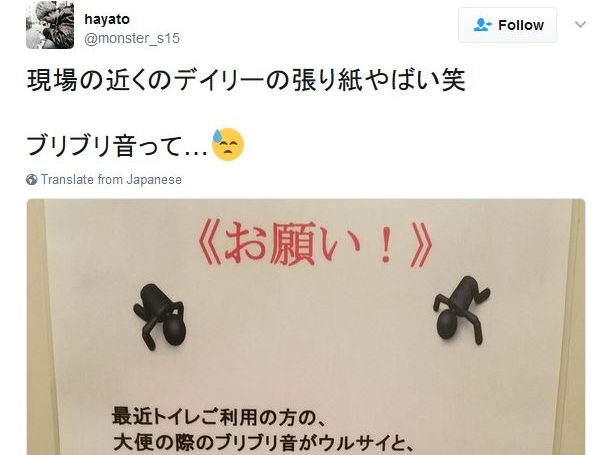 """Osaka convenience store asks customers to muffle their """"buree-buree"""" sounds while in the toilet"""