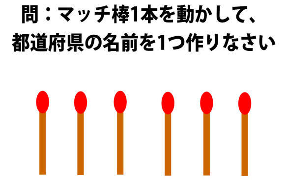 Brain Gymnastics Quiz: Move one matchstick to create the name of a Japanese Prefecture