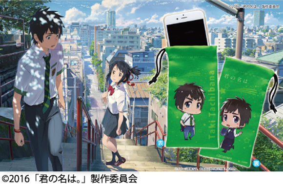 Your Name anime film merchandise now available from Japan's gacha capsule toy vending machines