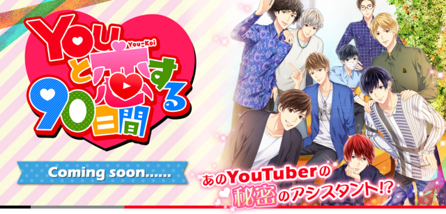 New Japanese dating simulator lets you romance real-life YouTube celebrities