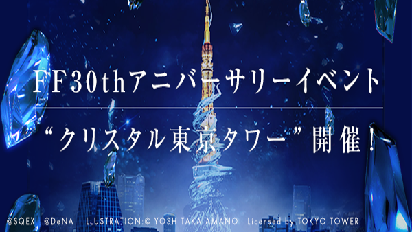 Tokyo Tower turns into Final Fantasy's Crystal Tower tonight for 30th anniversary event kickoff