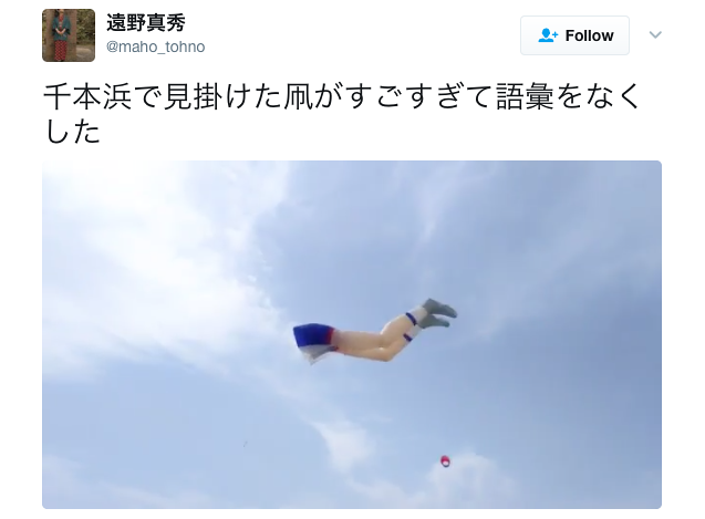 Anime legs fly high in the sky, look just like a video game glitch come to life in Japan【Video】