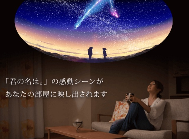 Personal planetarium projects the same night sky from Your Name in your own home