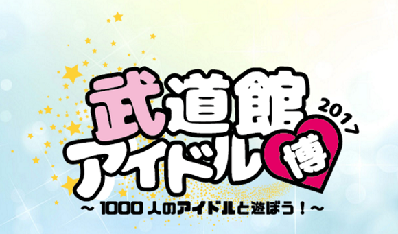 Over 1,000 idol singers to gather in Tokyo for massive fan event at Budokan