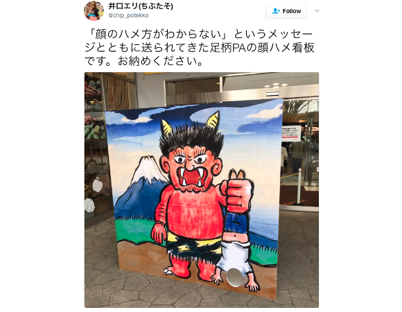 """Your face here"" cut-out board at Mt Fuji sightseeing spot puzzles people around Japan"