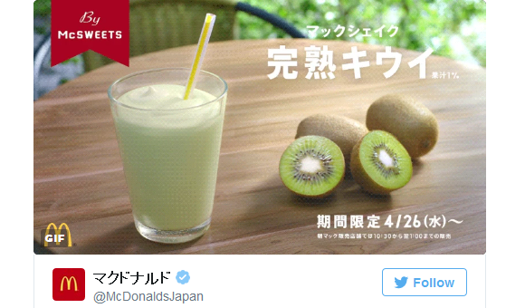It's sweet, cool and green! McDonald's Japan to offer McShake Kiwi