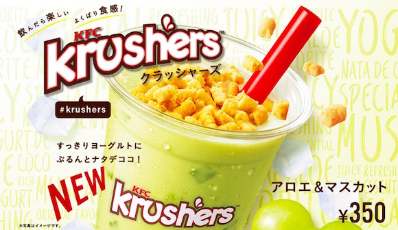Aloe and muscat grape: the new cool green flavor at KFC Japan this summer!