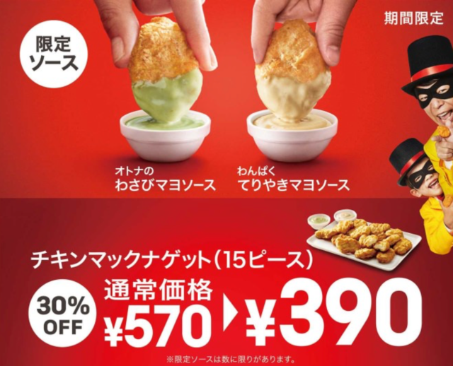 McDonald's adds wasabi and teriyaki sauces to their Chicken McNuggets in Japan