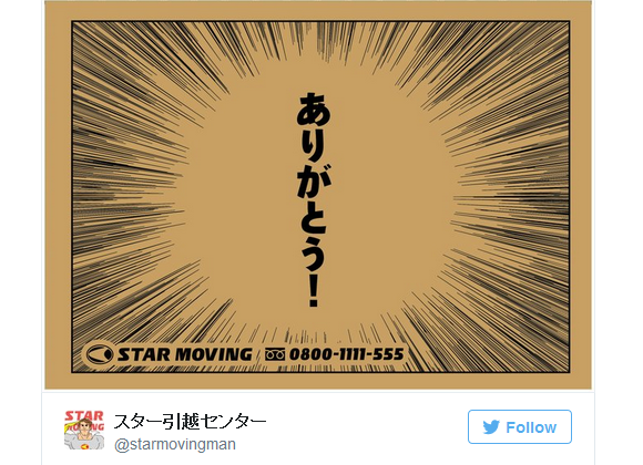 """Fragile"" moving box design shows Japanese moving companies' legendary dedication to detail"