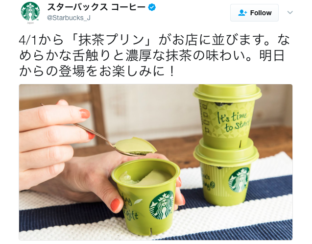 Starbucks Japan now has matcha pudding on the menu