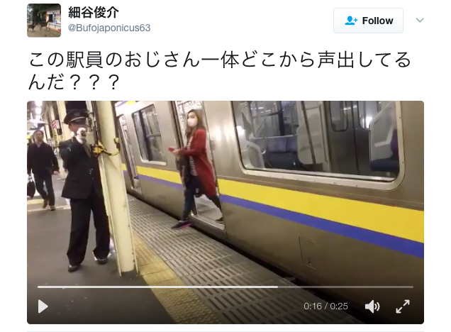 Japanese rail employee surprises commuters with unusual-sounding announcement