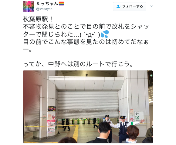 Commotion at Akihabara Station as bomb squad called in to remove suspicious object
