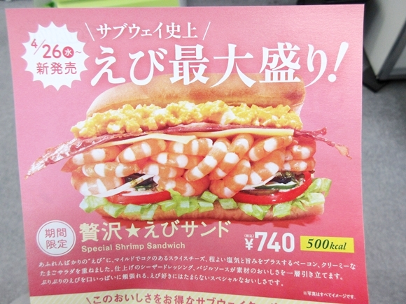 Subway Japan's crazy new seafood sandwich packs in a whole fistful of shrimp!