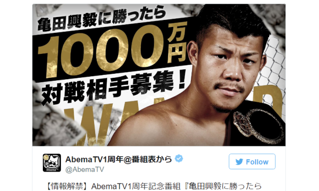 Four-time boxing champion Koki Kameda will take on all comers, winner gets 10 million yen