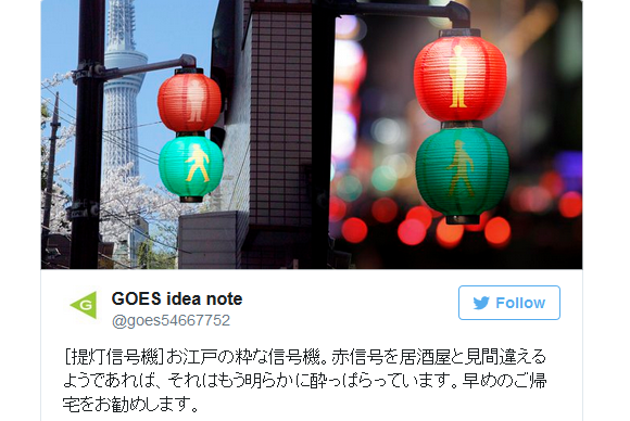 Crazy cool product ideas designed by Japanese Twitter that we wish were real