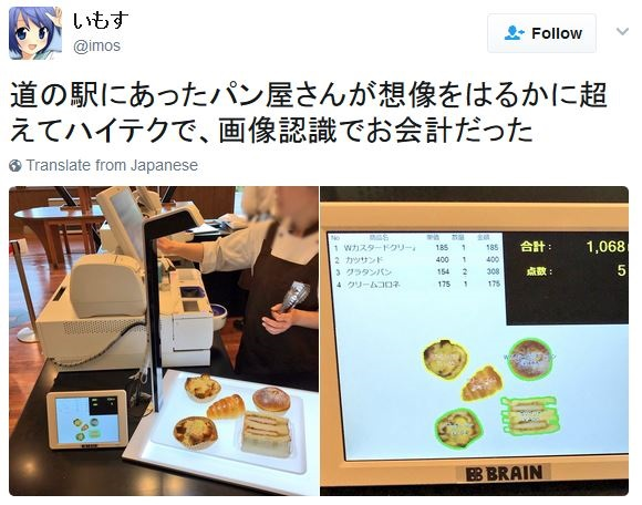Japanese bakeries can now use a Robocop-style bread recognition checkout system