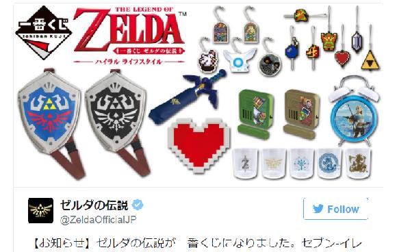 "Japan's Zelda: Hyrule Lifestyle merch includes Master Sword umbrella, ""secret"" music sound sensor"