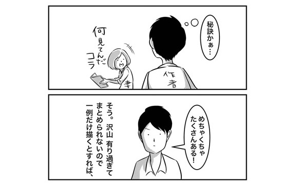 Japanese artist reveals the secret to a happy marriage in cute comic strip