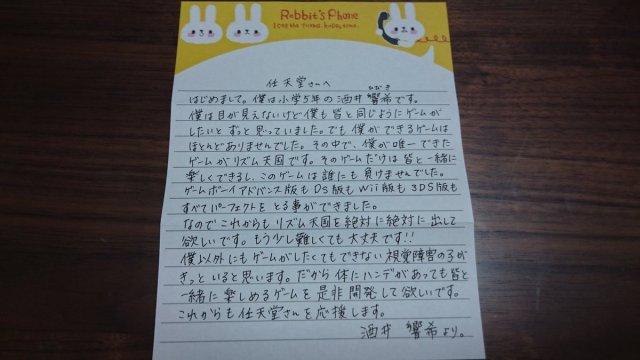Blind Japanese boy sends Nintendo heartwarming thank you letter, gets amazing response