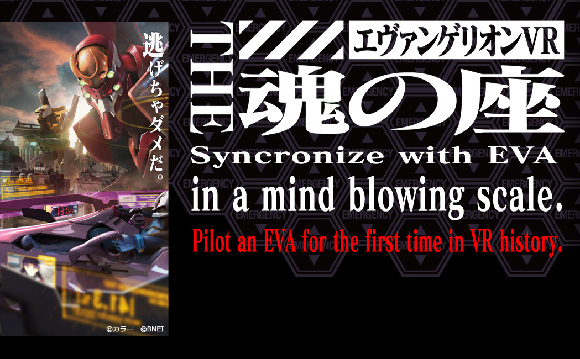 Evangelion virtual reality game in Tokyo will let fans live the dream of piloting an Eva Unit