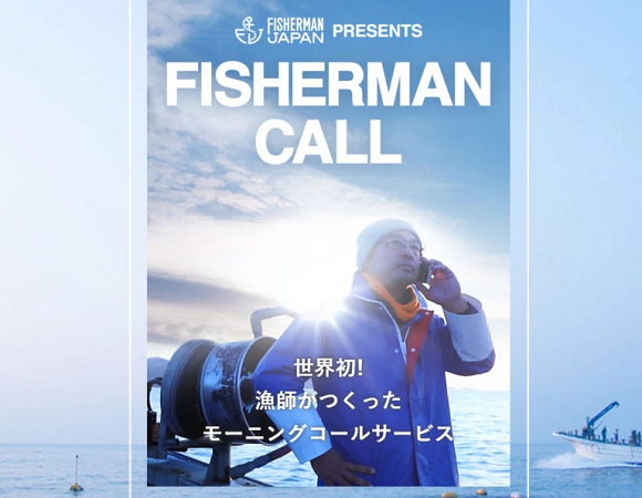 Japanese fishermen start morning wake-up call service to help you get your lazy butt out of bed