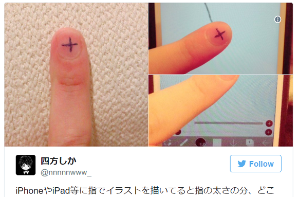 Never misclick on your smartphone again with Japanese Twitter user's awesome life hack