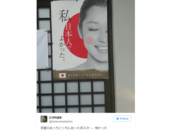 "The woman on the ""I'm glad I'm Japanese"" posters spotted in Kyoto? She's actually Chinese"