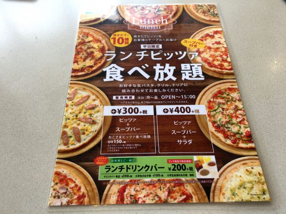 We try an amazing all-you-can-eat pizza deal for less than three bucks in Tokyo