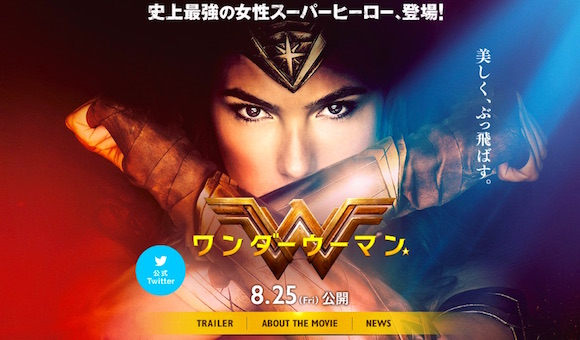 Wonder Woman gets the girly heroine treatment in Japan — and fans are not happy!
