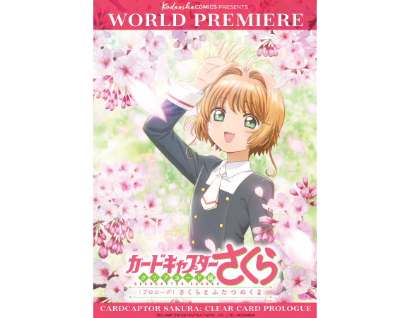 New Cardcaptor Sakura makes world premiere at L.A.'s Anime Expo, two months before Japanese debut