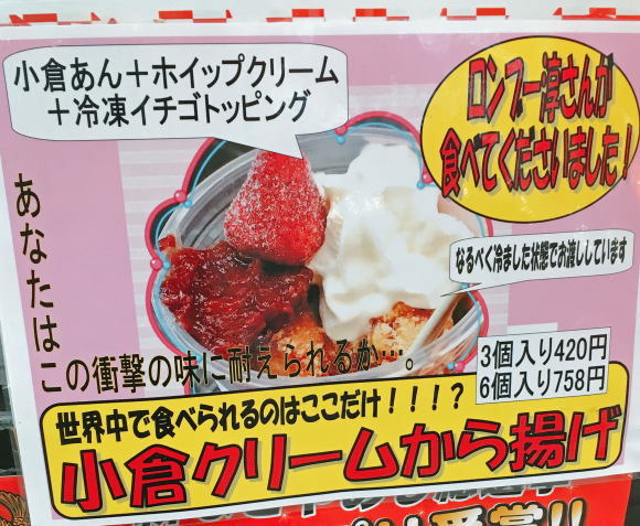 Nagoya serves up fried chicken with sweet beans, whipped cream, and a strawberry on top