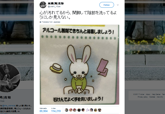 How dirty is your mind? Find out with this innocent picture of a Japanese bunny