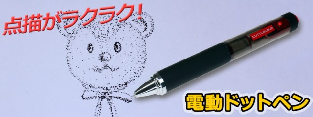 Cuttlelola's electric DotsPen is now available for purchase for artists in Japan