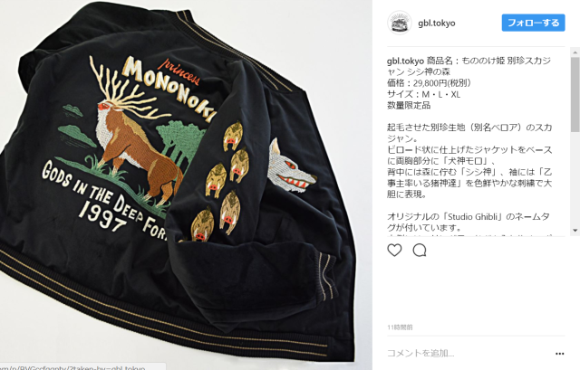Ghibli characters adorn these new military and embroidered jackets for the fashion-conscious fan