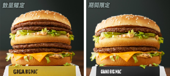 Giga Big Mac, nearly triple the size of a normal Big Mac, returns to McDonald's Japan this month