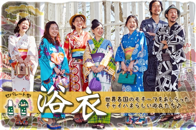 Yukata summer kimono separates allow you to mix and match traditional outfits with everyday wear