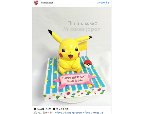Pikachu, Porsches, and mouth-watering ramen: The amazing cakes of M Cakes Japan【Photos】