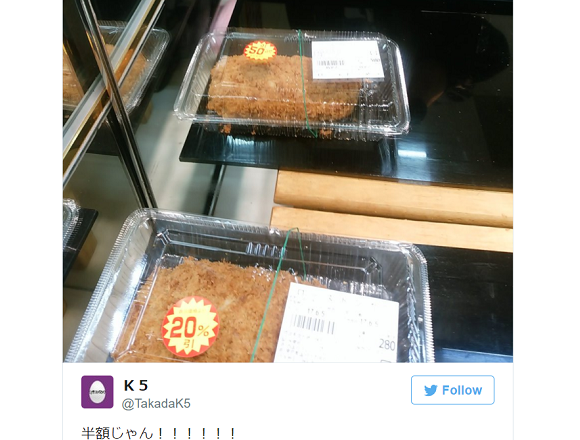 Cruel illusion tricks Japanese shopper who wanted pork cutlet for half-off at the grocery store