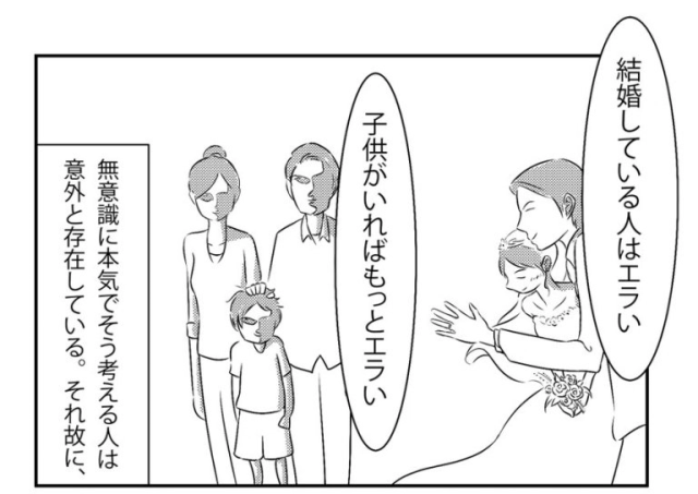 Twitter manga is a declaration of Japan's singles' and childless couples' right to be happy