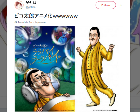 Pen-Pineapple-Apple-Pen creator Piko Taro to get the anime treatment
