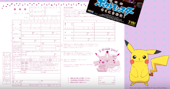 Pokémon fans can now get married with Pikachu marriage registration forms in Japan