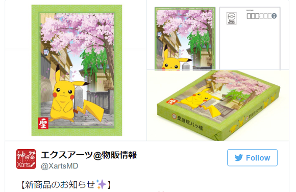 Pikachu and Kyoto candy maker team up for confectionary collaboration centuries in the making