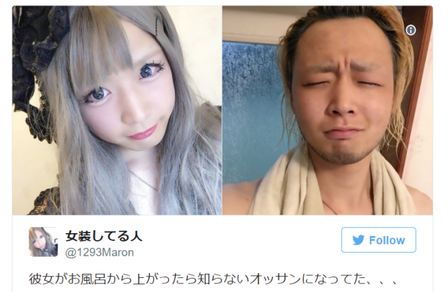 Bath transforms Japanese Twitter beauty's appearance…and seemingly gender too!