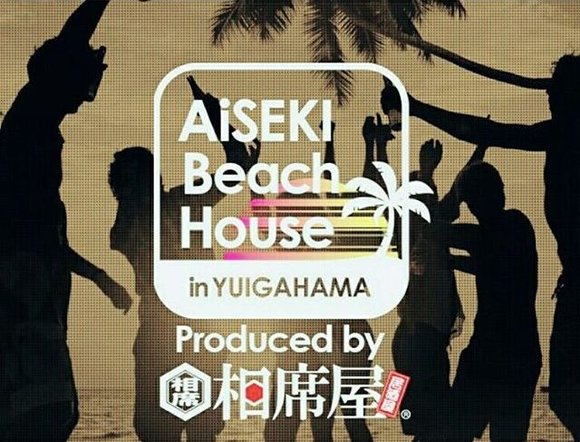 Looking for love in Japan? Come to the Aiseki Beach House this summer!