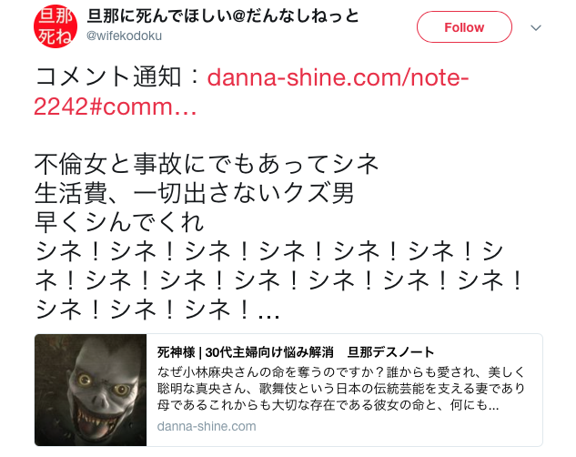 "Husband ""Death Note"" shows dark side of Twitter, and married life"