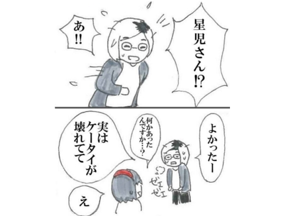 Our reporter Seiji's first date in years is recreated in adorable web manga form!
