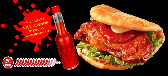 Japan has a chicken sandwich with hot sauce so spicy you have to sign a consent form to eat it