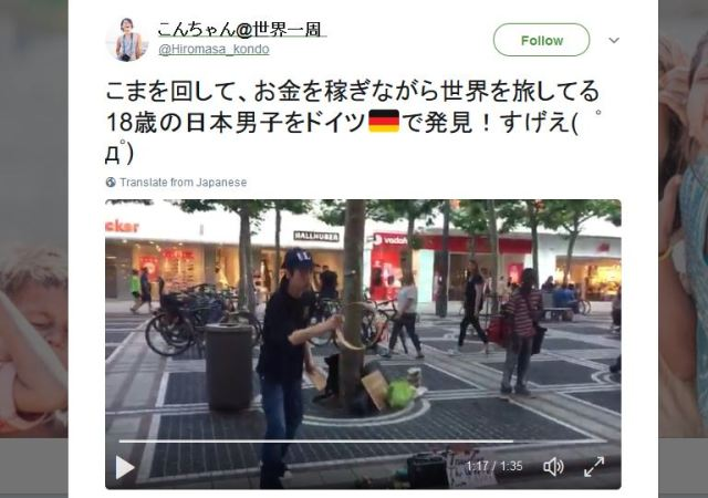 18 year-old Japanese man spotted in Germany with amazing top skills 【Video】