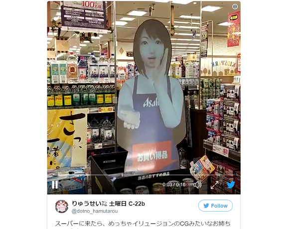 CG saleswoman deployed by Japanese brewer to hawk beer at supermarket【Video】