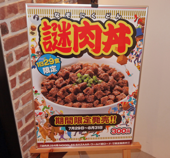 """Nissin to sell rice bowls covered in those little """"mystery meat"""" cubes from Cup Noodle"""
